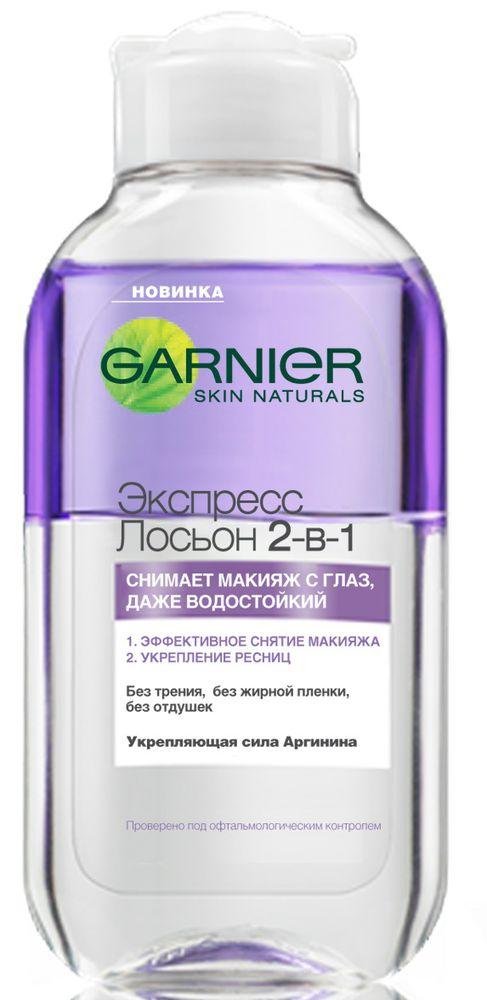 Garnier Экспресс лосьон для снятия макияжа с глаз 2-в-1, 125 млFS-00610Средство эффективно и бережно удаляет макияж с глаз и оновременно ухаживает и укрепляет Ваши ресницы. Лосьон полностью удаляет макияж с глаз без лишнего трения. Обогащенный натуральным экстрактом Аргинина Экспресс Лосьон 2-в-1 придает мягкость и здоровый блеск ресницам: ресницы более плотные, густые и крепкие.