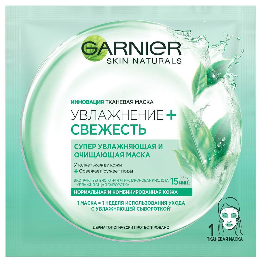 Garnier Тканевая маска Увлажнение + Свежесть, супер увлажняющая и очищающая, для нормальной и комбинированной кожи, 32 грFS-54114Тканевая маска - это новое поколение средств для интенсивного увлажнения кожи, пришедшее из Азии. Инновационная тканевая маска пропитана гелем, обогащенным экстрактом зеленого чая, гиалуроновой кислотой и увлажняющей сывороткой*. Нанесенная на лицо, маска действует как компресс, увлажняющий глубокие слои кожи**. Тканевая маска мгновенно увлажняет кожу и дарит ощущение комфорта, как после массажа. Это настоящий момент заботы о себе и своей коже.Инновация тканевая маска. Увлажнение + СВЕЖЕСТЬ супер увлажняющая и очищающая маска. Утоляет жажду кожи + Освежает, сужает поры. Экстракт зеленого чая + Гиалуроновая кислота + Увлажняющая сыворотка. Нормальная и комбинированная кожа. 1 Маска = 1 Неделя использования ухода с увлажняющей сывороткой*. (*Увлажняющая сыворотка - активный компонент увлажняющих уходов Garnier (глицерин)) (**Эпидермиса)