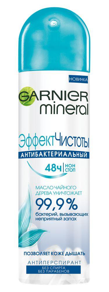Garnier Дезодорант-антиперспирант спрей Mineral Эффект чистоты женский, 150 млMP59.4DАктивная формула с экстрактом чайного дерева уничтожает 99,9% бактерий, вызывающих неприятный запах, а уникальный компонент Минерал Перлит, известный своими абсорбирующими свойствами, обеспечивает максимальную защиту от пота и запаха на 48 часов. Позволяет коже дышать, чтобы сохранить ее гладкой и здоровой.