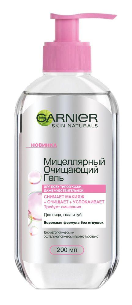 Garnier Мицеллярный гель, очищяющее средство для лица для всех типов кожи, 200 млFS-00103Мицеллярный очищающий гель – это новое поколение смываемых средств все-в-одном. Он нетолько очищает кожу, но и снимает макияж, даже с глаз и губ.Как он действует?Впервые Гарньер создает очищающий гель, в основе которого лежит мицеллярная технология.Средство обогащено натуральным экстрактом винограда и активными мицеллами, которые захватываютзагрязнения, жир и макияж с поверхности кожи, удерживая их внутри себя. Одним движением снимаетмакияж, очищает и успокаивает кожу лица.Результат: идеально чистая кожа без лишнего трения.Мягкая текстура и бережная формула без отдушек подходит для любого типа кожи, дажечувствительной.