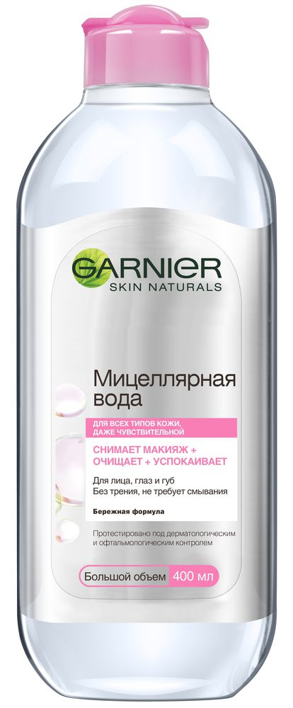 Garnier Мицеллярная Вода, очищающее средство для лица 3-в-1, для всех типов кожи, 400 млFS-00897Впервые Ганьер представляеточищающее средство с мицеллами, которое одновременно снимает макияж, очищает и успокаивает кожу без лишнего трения. Результат: идеально чистая кожа без лишнего трения. Мягкая формула подходит для любого типа кожи, даже чувствительной.