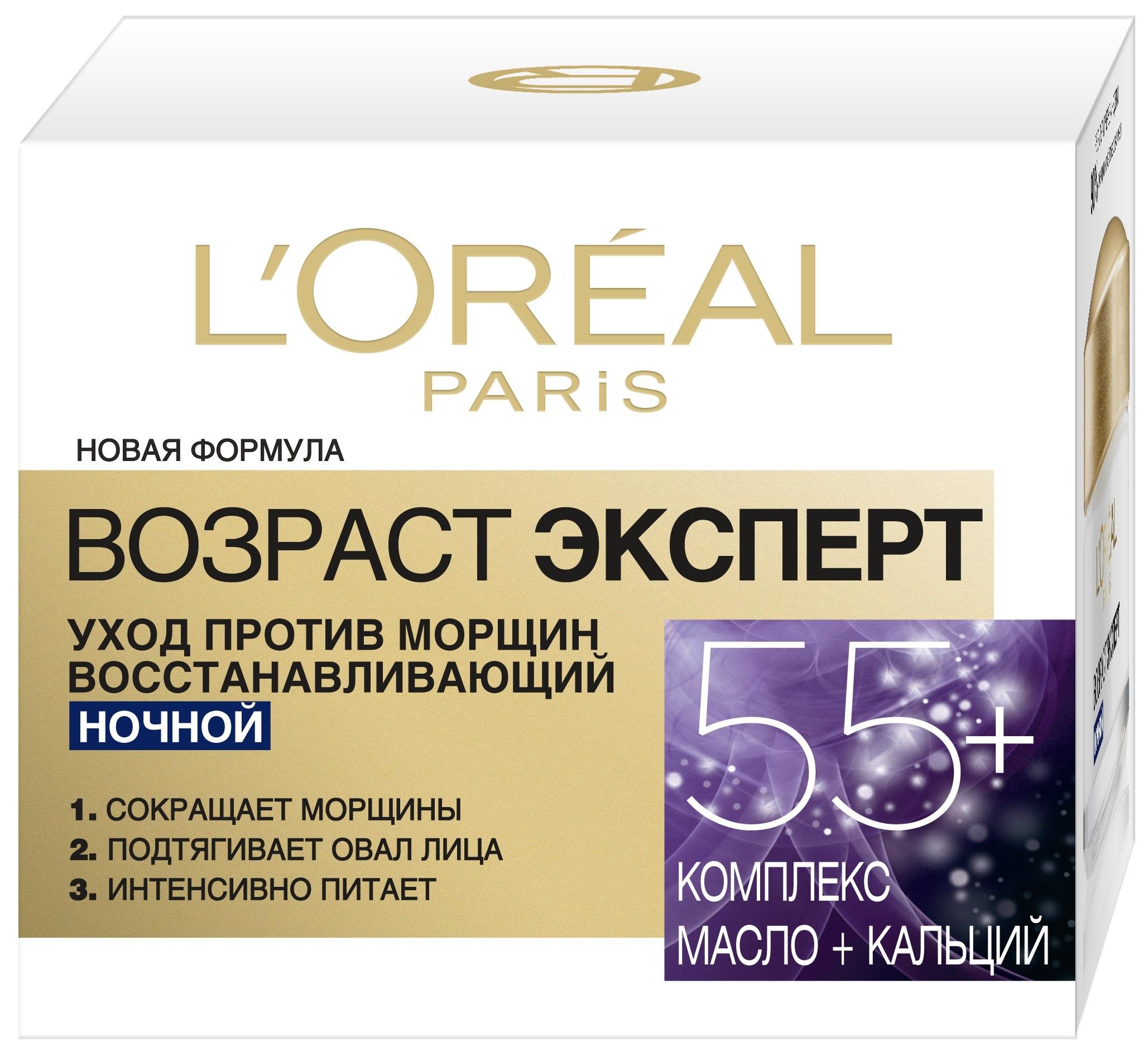 LOreal Paris Ночной антивозрастной крем Возраст эксперт 55+ против морщин, восстанавливающий, 50 млA8126300Ночной антивозрастной крем для лица «Возраст Эксперт 55+» от Лореаль Париж — эффективное средство для борьбы с признаками старения. Уникальная формула крема работает одновременно в трёх направлениях: сокращает морщины, подтягивает овал лица и интенсивно питает кожу. Комплекс масел интенсивно питает кожу, предотвращая возникновение ощущения сухости и стянутости, кальций способствует восстановлению защитного барьера кожи.