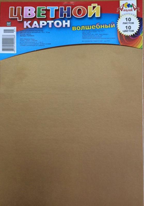 Апплика Цветной картон Волшебный 10 листовPP-304Набор цветного картона Апплика позволит ребенку раскрыть свой творческий потенциал.Создание поделок из цветного картона - это увлекательнейший процесс, способствующий развитию у ребенка фантазии и творческого мышления.Набор прекрасно подойдет для рисования, создания аппликаций, оригами, изготовления поделок из картона.