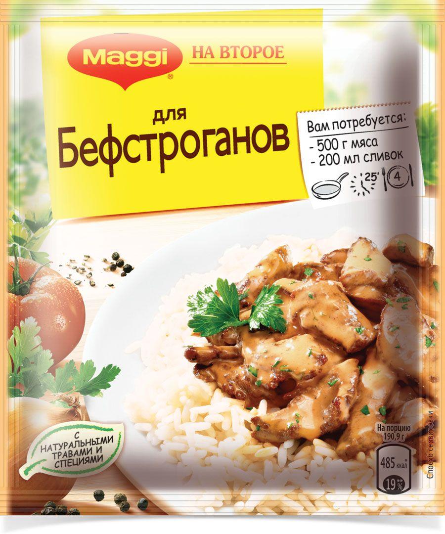 Maggi для бефстроганов, 22 г240084Идеальное сочетание натуральных овощей, трав и специй в продукте Maggi На второе поможет приготовить вам гарантированно вкусный бефстроганов с густым аппетитным соусом. Без добавления глутамата и консервантов.