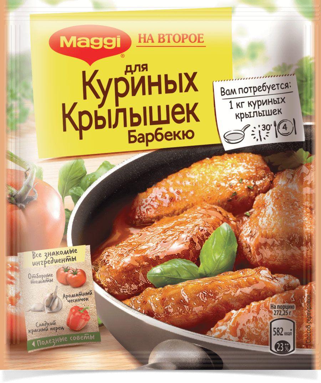 Maggi для крылышек барбекю, 24 г0120710Куриные крылышки барбекю - это вкусное и быстрое решение как для обычного ужина, так и для праздничного стола. Для приготовления вам потребуются всего 1 кг куриных крылышек и 30 минут времени. В состав продукта входят натуральные овощи, травы и специи. Без добавления глутамата и консервантов.