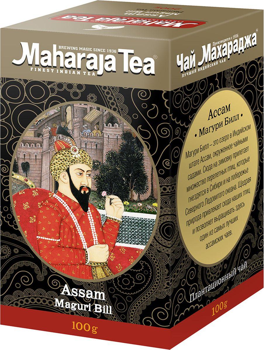 Maharaja Tea Магури Билл чай черный байховый, 100 г0120710Этот чай классический ассам-ровной скрутки, достаточно крупный, чёрный, немного типсов. Пахнет крепким чаем, заваривается плотным настоем, вкус приятно терпкий. Чай, который нравится молодым женщинам.
