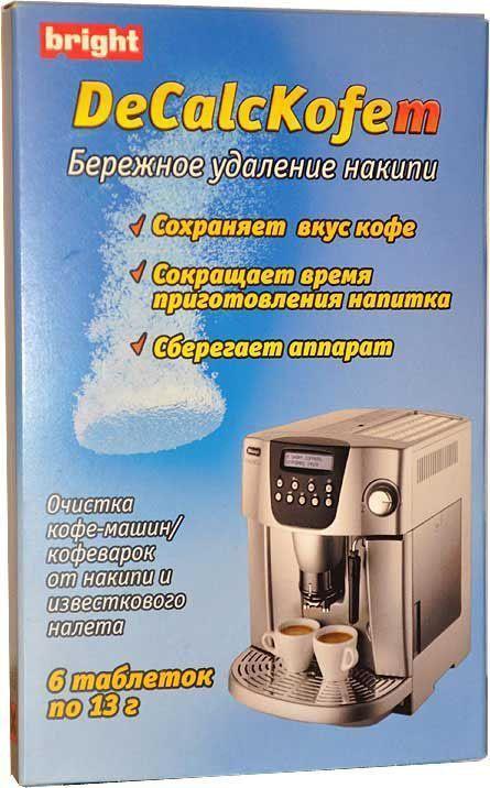 Средство для очистки кофемашин от накипи Bright DeCalcKofem, 6 таблеток787502Для кофе-машин с программой автоматического удаления накипи 1. Растворить 2 таблетки DeCalcKofemв 150-200 мл теплой воды (50-60°С)2. Залитьполученный раствор для удаления накипи в контейнер для воды 3. Долить в контейнер еще литр теплой чистой воды 4. Установить под трубку подачи пара/горячей воды любую емкость5. Очистить поддон для отходов6. Включить кофе-машину 7. Согласно инструкции (от производителя) по эксплуатации кофе-машины установить функциюочистки от накипи. Следовать соответствующим надписям на дисплее.8. Аппарат начнет автоматический цикл очистки от накипи. 9. После того как все очистительное средство будет пролито, следует произвести промывку контейнера для водыи заполнить его чистой питьевой водой.10. Для полного завершения процедуры очистки следует запустить автоматический цикл промывкикофе-машины согласно инструкции по ее эксплуатации.Для кофе-машин без программы автоматического удаления накипи1. Растворить 2 таблетки DeCalcKofemв 150-200 мл теплой воды (50-60°С)2. Залить полученный раствор для удаления накипи в контейнер для воды 3. Долить в контейнер еще литр теплойчистой воды 4. Установить под трубку подачи пара/горячей воды любую емкость5. Очистить поддон для отходов6. Включить кофе-машину7. Слить 2-3 чашки водычерез трубку подачи горячей воды.8. Выключить кофе-машину основным выключателем и дать ей постоять с раствором примерно 5 минут (ручку регулятора подачи горячей водыоставить открытой).9. Повторить шаги 4, 5 не менее 3-х раз.10. Закрыть ручку регулятора подачи горячей воды.11. Приготовить 2-3 чашки напитка вместе со средством для удаления накипи 12. Если кофе-машина оснащена контейнеромдля молотого кофе, приготовьте 2-3 чашки напитка, используяфункцию молотый кофе.