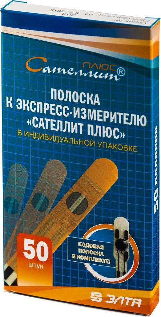 Тест-полоски Сателлит Плюс, 50 штJA05-121-02Тест-полоски электрохимические ПКГ- 02.4 в индивидуальной упаковке для использования с глюкометром Сателлит Плюс. 50 штук в упаковке