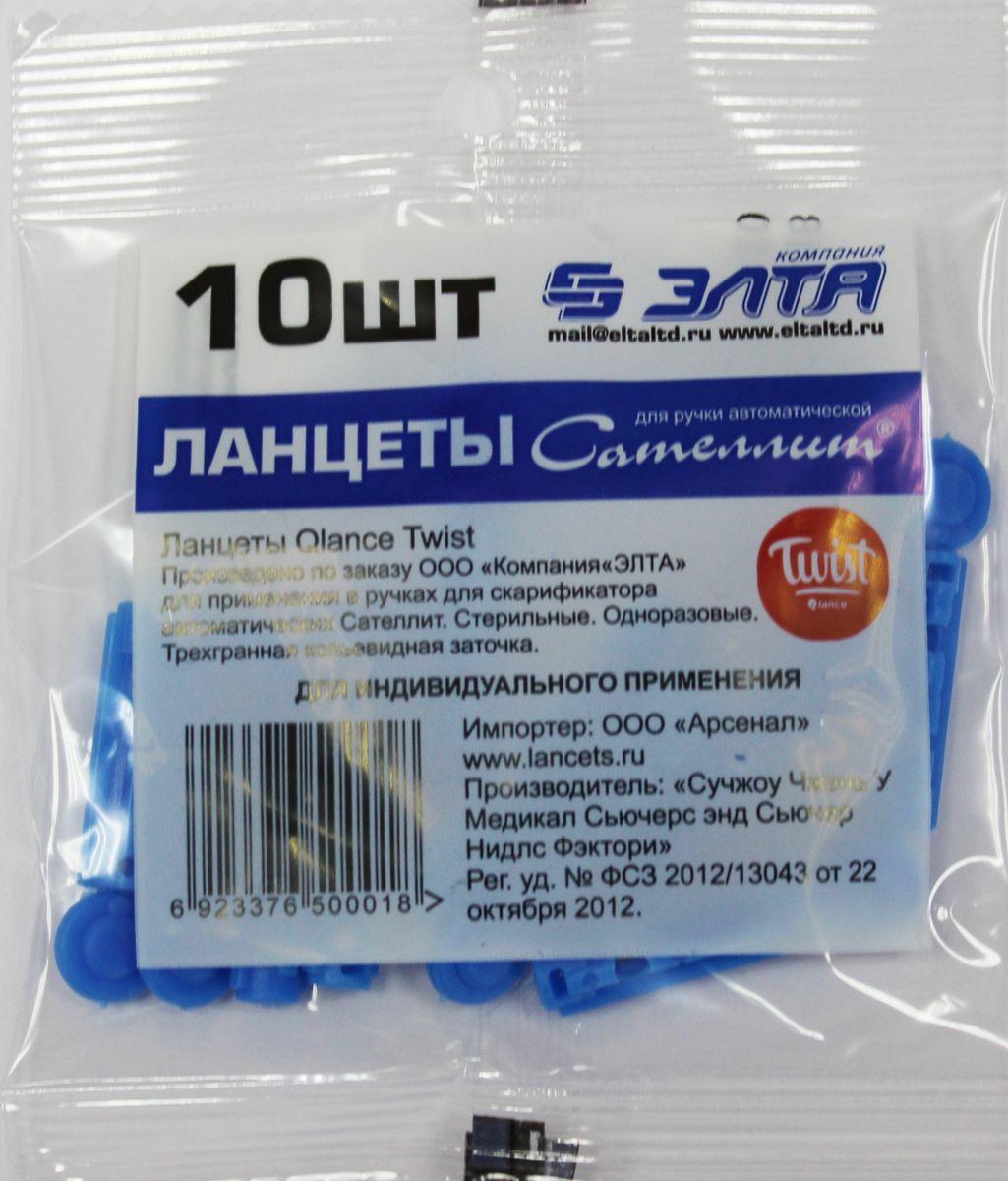 Ланцеты Сателлит Qlance Twist 28G, 10 шт139Стерильные ланцеты (10 штук) для забора капли крови. Подходят к большинству ручек для прокалывания (автоматических прокалывателей). Сверхтонкое острие ланцета делает прокалывание менее болезненным. В целях безопасности ланцеты предназначены только для индивидуального пользования.