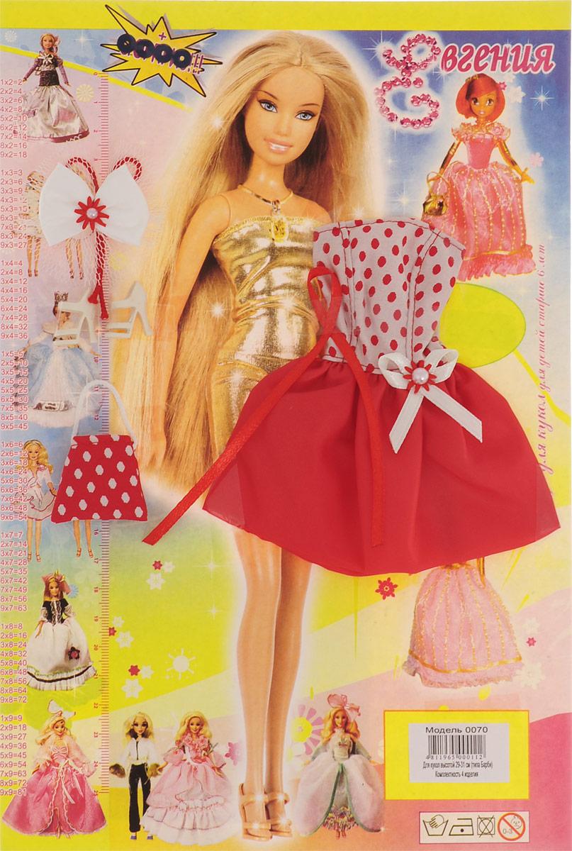 Евгения-Брест Одежда для кукол цвет красный белый 4 предмета
