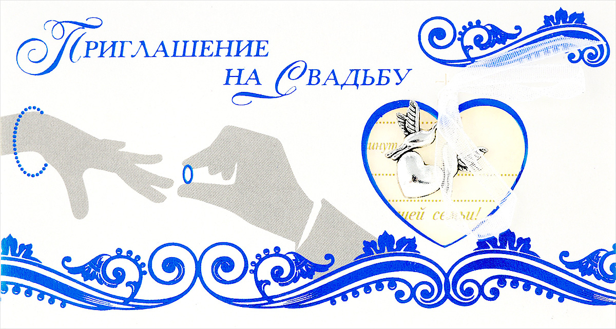 Приглашение на свадьбу Sima-land Руки, цвет: синий, 13 х 7 см