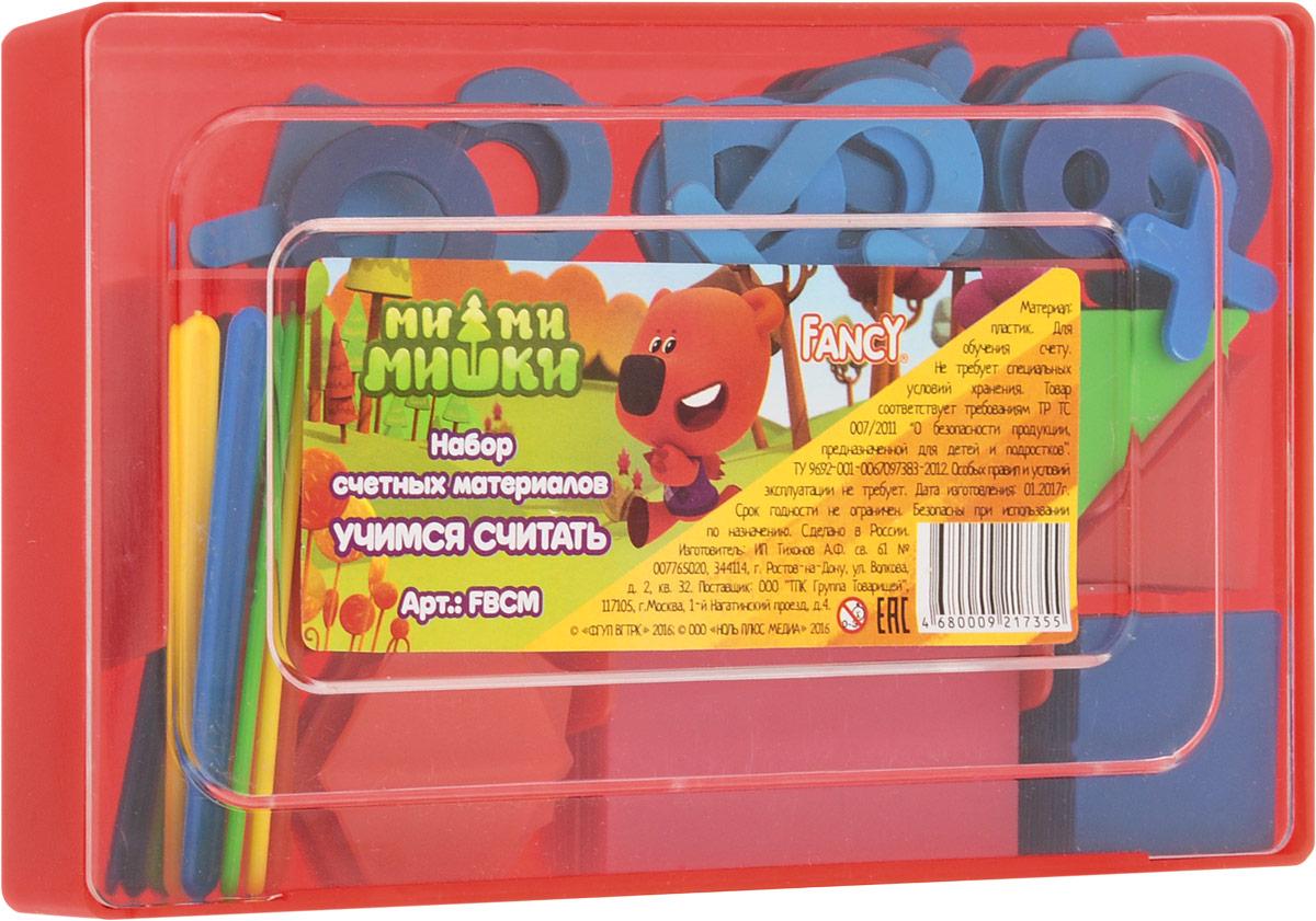 Fancy Касса счетных материалов Учимся считать цвет красныйFBCM_красныйКасса счетных материалов Fancy Учимся считать - обучающее и развивающее пособие для детей от 3 до 8 лет.В состав кассы входят геометрические фигуры, цифры, арифметические знаки и счетные палочки. Все составляющие имеют яркие цвета и безопасные закругленные углы. Касса упакована в удобную для хранения пластиковую коробку.