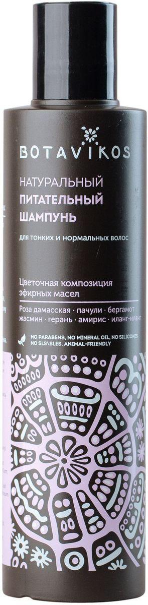 Botavikos шампунь для волос Питательный, 200 млA8931500Серия: Aromatherapy Relax для тонких и нормальных волос. Натуральные ингредиенты, входящие в состав шампуня, способствуют качественному очищению волос и кожи головы, интенсивному питанию, увеличению объема. Цветочная композиция эфирных масел: роза дамасская, пачули, бергамот, жасмин, герань, амирис, иланг-иланг. Активные ингредиенты: экстракт хлопка, пантенол, протеины пшеницы. NO parabens, NO mineral oil, NO silicones, NO perfume, NO SLS\SLES, ANIMAL-FRIENDLY.