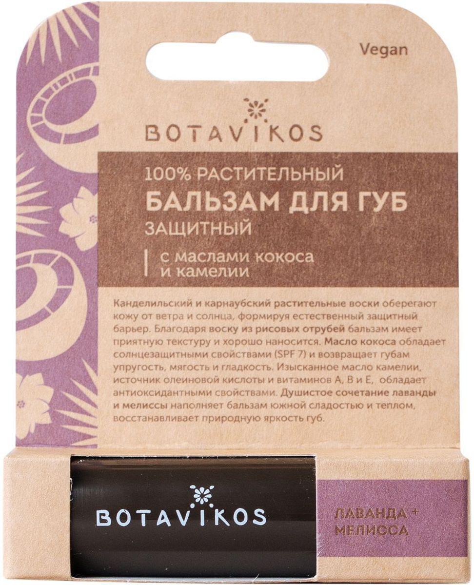 Botavikos защитный бальзам для губ Кокос и Камелия с ароматом лаванды и мелиссы00010382С маслами кокоса и камелии. Канделильский и карнаубский растительные воски оберегают кожу от ветра и солнца, формируя естественный защитный барьер. Благодаря воску из рисовых отрубей бальзам имеет приятную текстуру и хорошо наносится. Масло кокоса обладает солнцезащитными свойствами (SPF 7) и возвращает губам упругость, мягкость и гладкость. Изысканное масло камелии, источник олеиновой кислоты и витаминов А, В и Е, обладает антиоксидантными свойствами. Душистое сочетание лаванды и мелиссы наполняет бальзам южной сладостью и теплом, восстанавливает природную яркость губ. No mineral oil, No silicone, No colorants, Animal-friendly, Vegan.