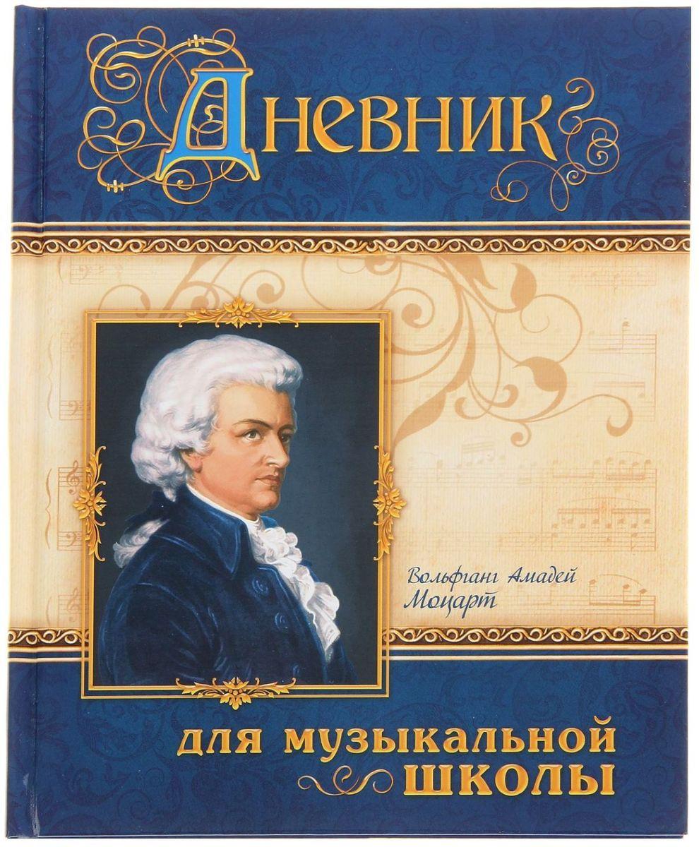 Calligrata Дневник для музыкальной школы Портрет Моцарт10-071/14Дневник для музыкальной школы Портрет Моцарт с твердой обложкой, глянцевой ламинацией.Содержит справочную информацию.