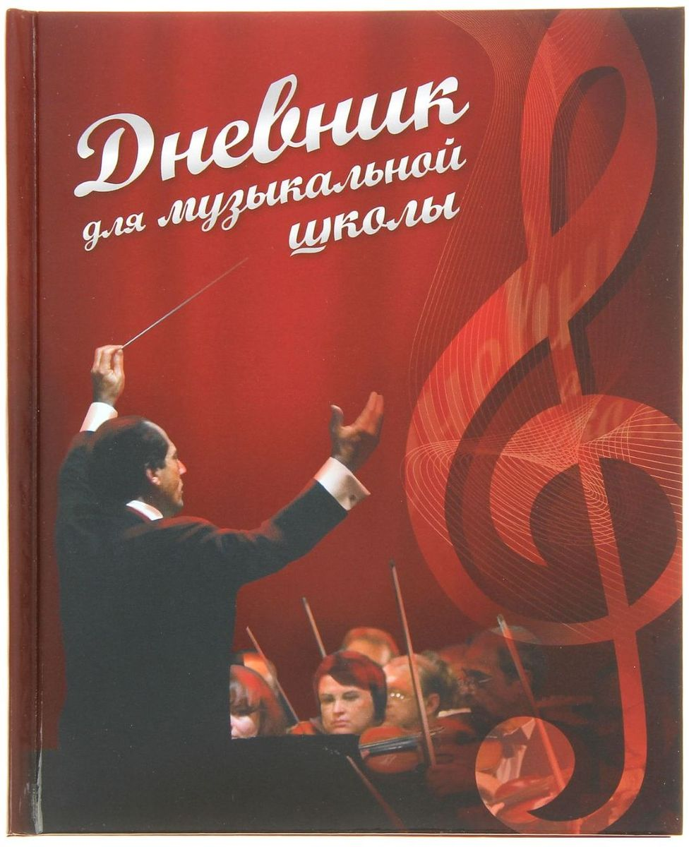 Calligrata Дневник для музыкальной школы Скрипичный ключ1278798