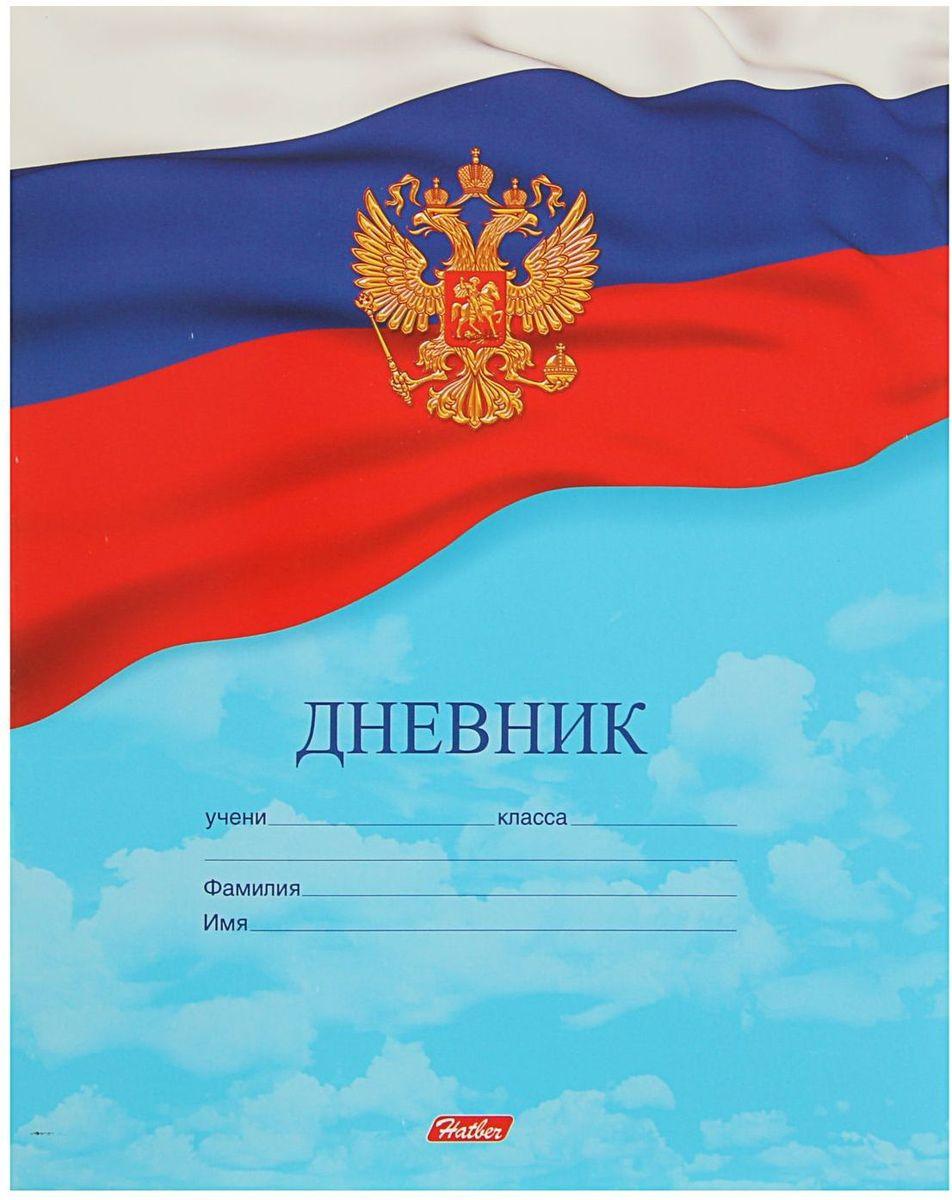 Hatber Дневник Российского школьника 2012736