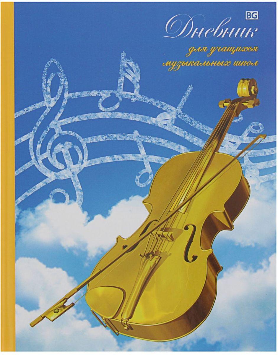 BG Дневник для музыкальной школы Золотая скрипка товары для школы