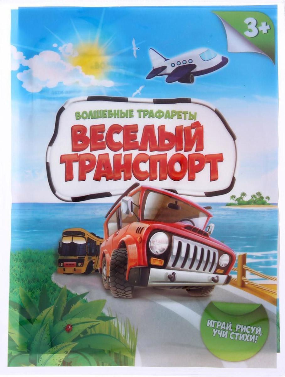 Лас Играс Обучающая игра Веселый транспорт