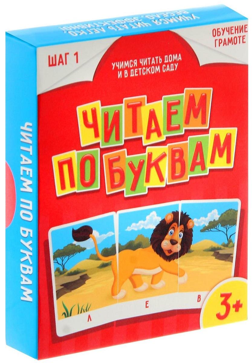 Лас Играс Обучающая игра Читаем по буквам корвет обучающая игра грамота на математическом планшете учусь читать тетрадь 2