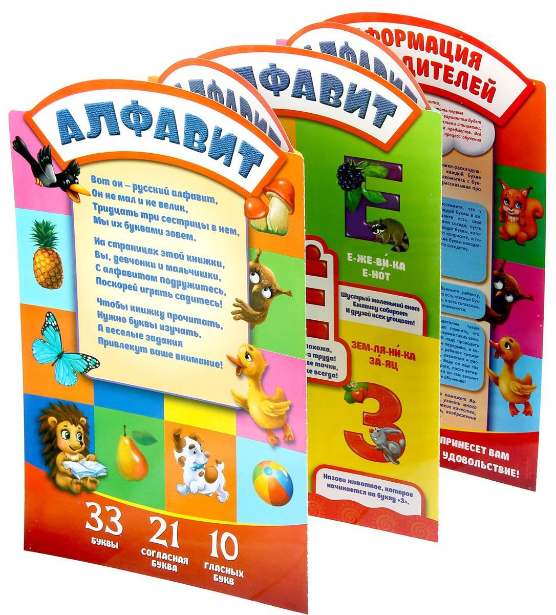 Лас Играс Обучающее пособие Алфавит росмэн книжка раскладушка колыбельные веселые гармошки