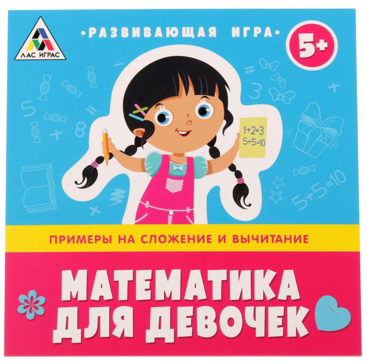 Лас Играс Обучающая игра Математика для девочек колготки microplus vb 70 incanto