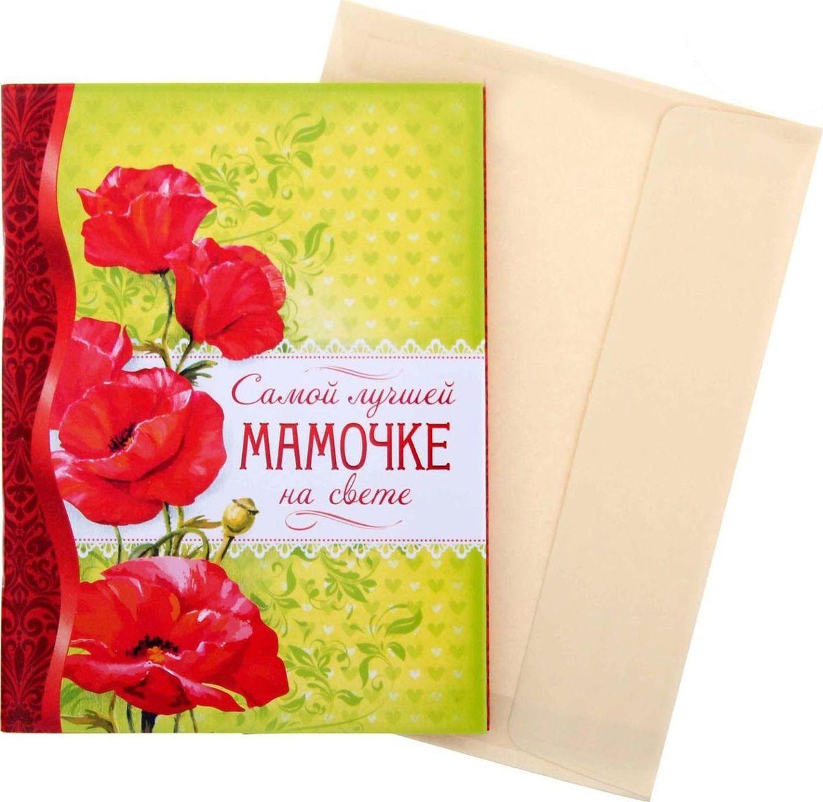 Блокнот-открытка Мамочке 32 листа1104974Блокнот-открытка Мамочке, 32 листа сочетает в себе красоту и практичность. Он содержит приятные пожелания от близких людей, а 32 дизайнерских листа с бархатной фактурой подарят отличное настроение владельцу. В отличие от обычной открытки, которая будет пылиться в шкафу, блокнотом приятно пользоваться! Изделие дополнено универсальным конвертом, подпишите его и вручите сувенир адресату на любой праздник.