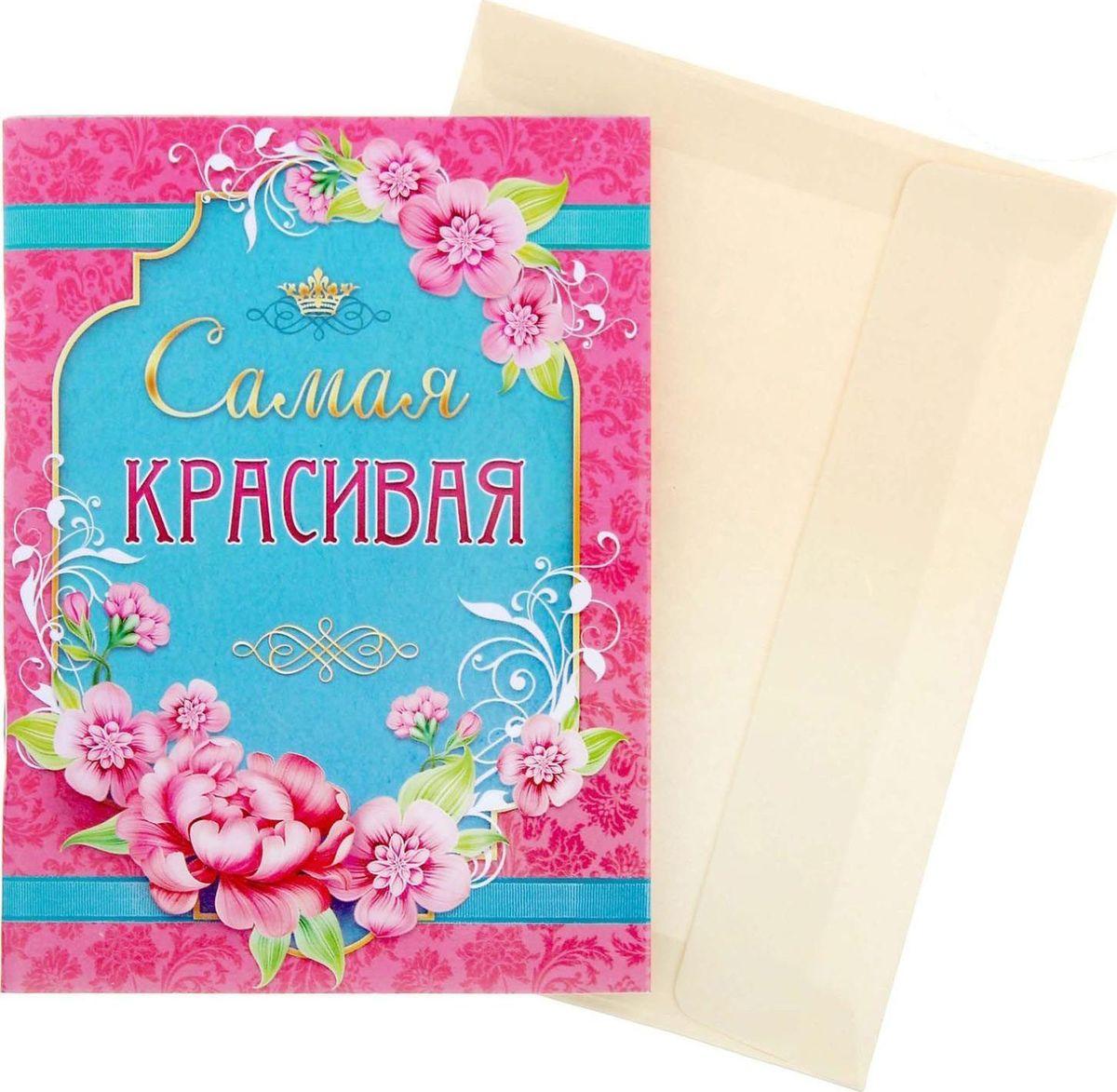 Блокнот-открытка Самая красивая 32 листа743823Блокнот-открытка Самая красивая, 32 листа сочетает в себе красоту и практичность. Он содержит приятные пожелания от близких людей, а 32 дизайнерских листа с бархатной фактурой подарят отличное настроение владельцу. В отличие от обычной открытки, которая будет пылиться в шкафу, блокнотом приятно пользоваться! Изделие дополнено универсальным конвертом, подпишите его и вручите сувенир адресату на любой праздник.