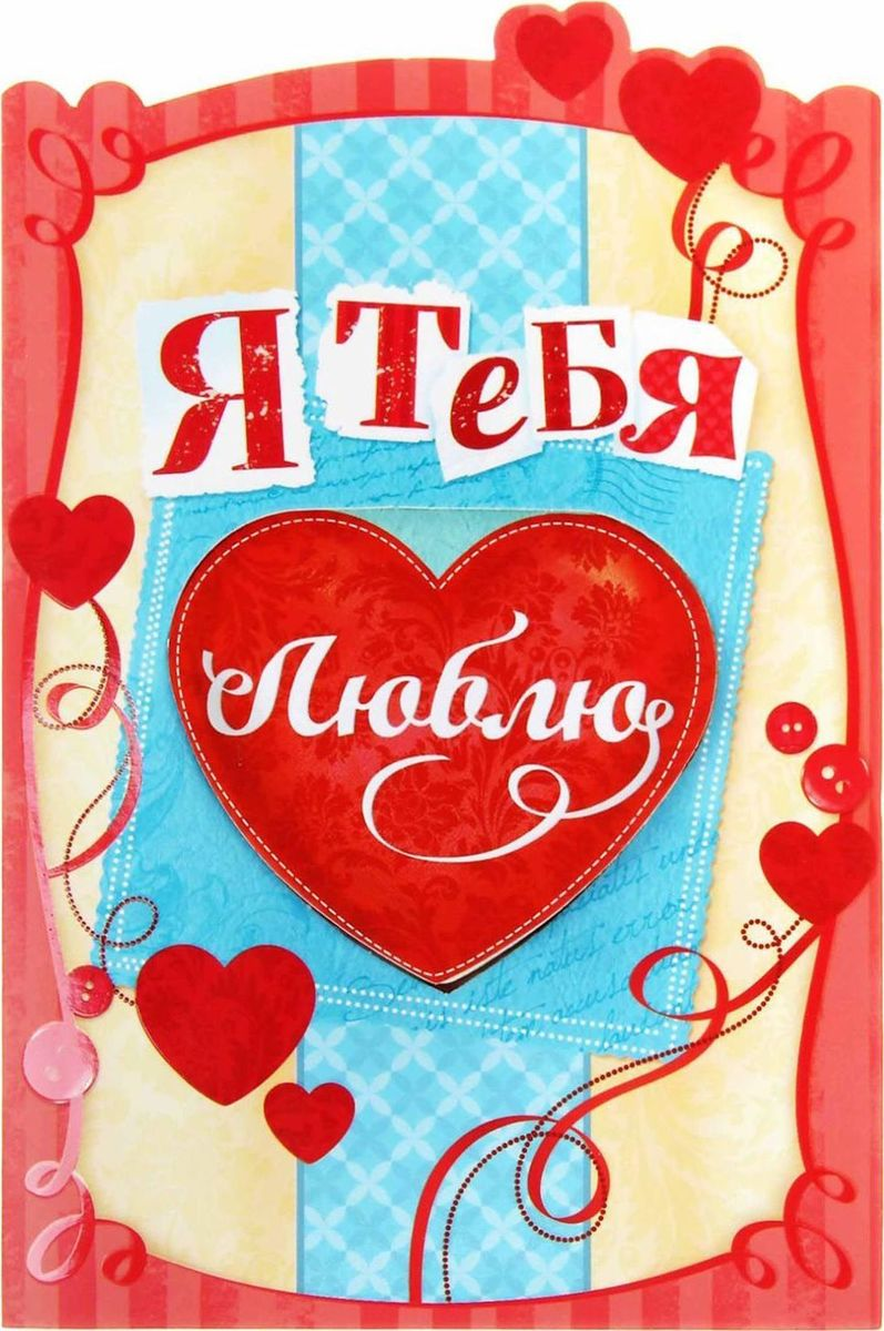 Набор с блокнотом и открыткой Я тебя люблю