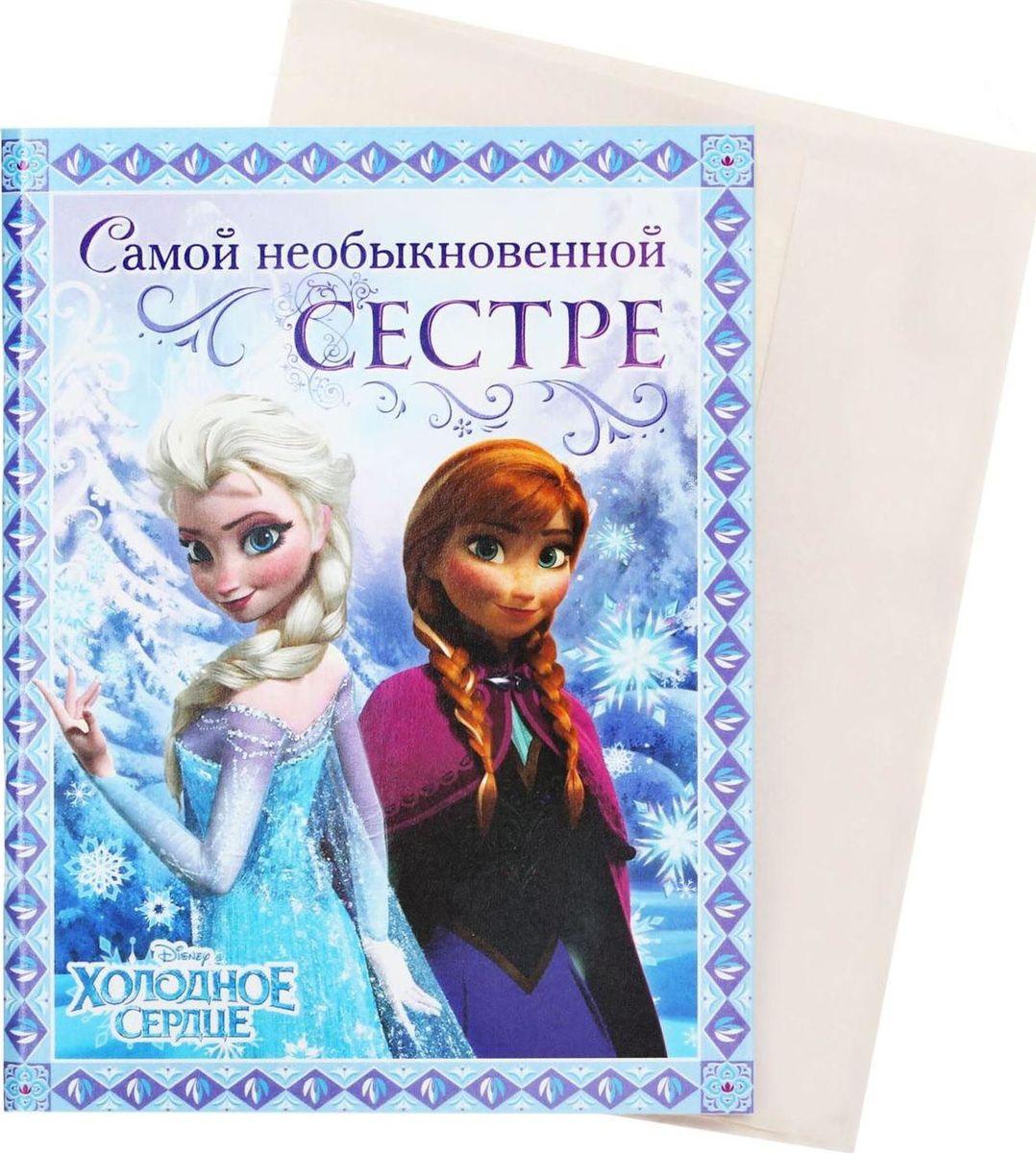 Disney Блокнот-открытка Холодное сердце Самой необыкновенной сестре 32 листа116406Перед вами уникальная разработка нашего креативного отдела. С одной стороны, это яркая открытка с героями любимого мультфильма, а стоит заглянуть внутрь, и вы найдете 32 дизайнерских листа с бархатной фактурой. Роскошный сувенир, разработанный специально для маленьких принцесс. В отличие от обычной открытки, которая зачастую просто пылиться в шкафу, блокнотом Самой необыкновенной сестре приятно пользоваться! Все элементы украшены милыми комплиментами и советами для юных красавиц. Герои мультика Холодное сердце изображены на обложке блокнота и на внутренних листах, так что каждая запись приносит еще больше удовольствия. Эксклюзивный блокнот-открытка будет прекрасным подарком для любимой сестренки любого возраста. В подарок к блокноту-открытке вложен универсальный конверт. Подпишите его, открытку и вручите сувенир адресату на любой праздник.