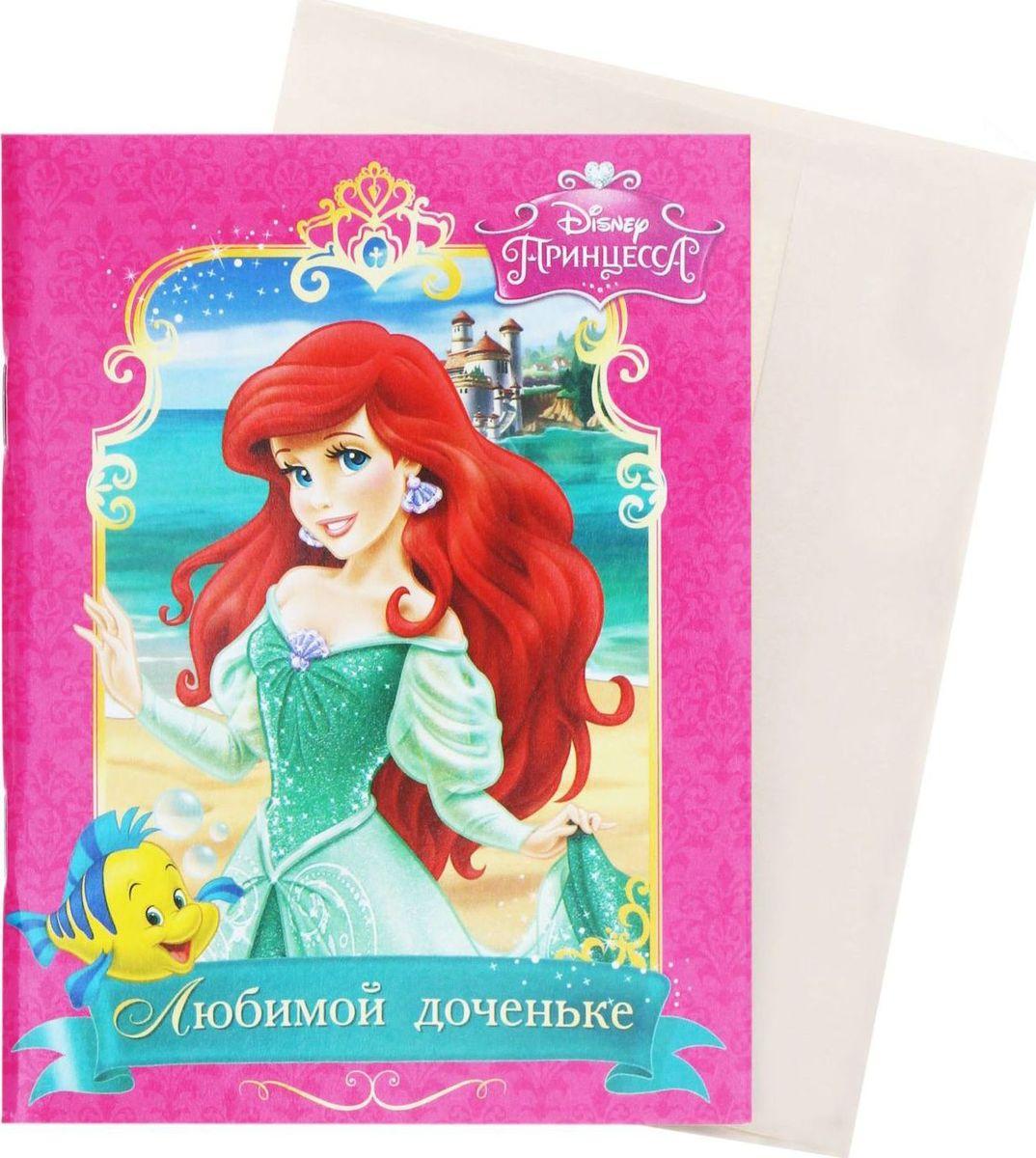 Disney Блокнот-открытка Принцессы Любимой доченьке 32 листа730396Перед вами уникальная разработка нашего креативного отдела. С одной стороны, это яркая открытка со всеми любимой Ариэль и Флаундером, а стоит заглянуть внутрь, и вы найдете 32 дизайнерских листа с бархатной фактурой. Роскошный сувенир, разработанный специально для маленьких принцесс. В отличие от обычной открытки, которая зачастую просто пылиться в шкафу, блокнотом Любимой доченьке приятно пользоваться! Все элементы украшены милыми комплиментами и советами для юных красавиц. Герои мультика Русалочка изображены на обложке блокнота и на внутренних листах, так что каждая запись приносит еще больше удовольствия. Эксклюзивный блокнот-открытка будет прекрасным подарком для вашей любимой малышки. В подарок к блокноту-открытке вложен универсальный конверт. Подпишите его, открытку и вручите сувенир адресату на любой праздник.