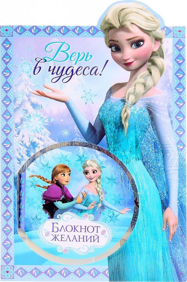 Disney Набор с блокнотом и открыткой Холодное сердце Верь в чудеса 20 листов1154289Блокнот в открытке Верь в чудеса! 20 листов станет хорошим подарком для маленькой принцессы. Любимые герои диснеевского мультфильма сделают каждый день девочки чуточку приятней. Ведь так здорово писать заметки и разглядывать очаровательные картинки!