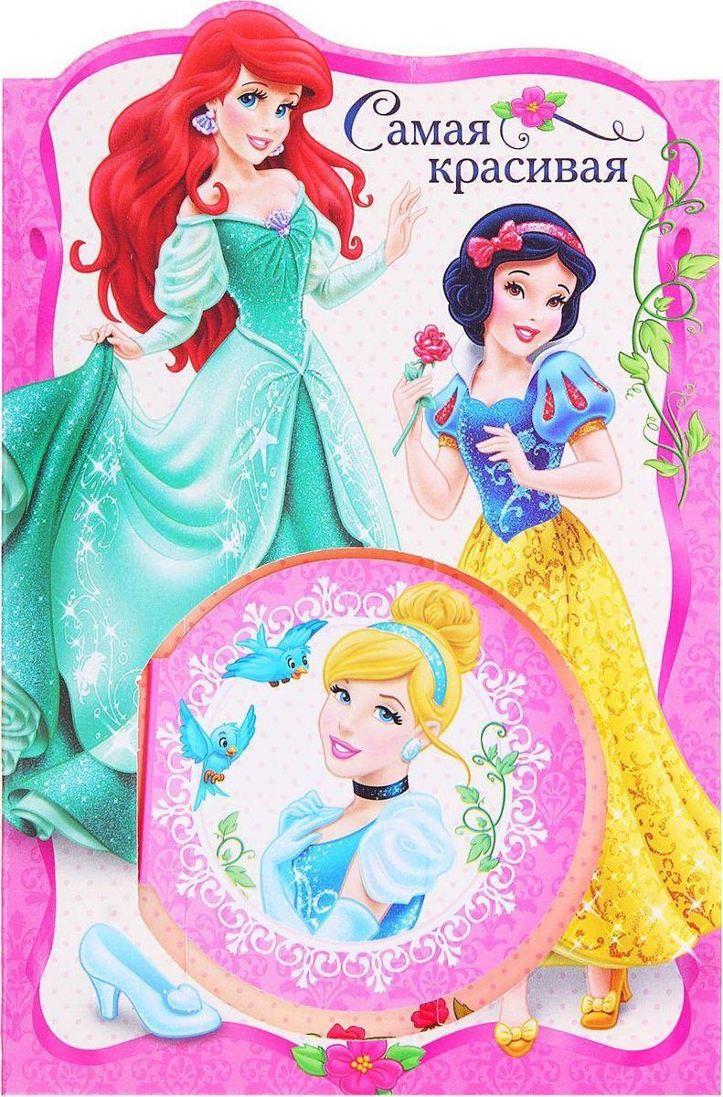 Disney Набор с блокнотом и открыткой Принцессы Самая красивая 20 листов1158863Блокнот в открытке Самая красивая, 20 листов станет хорошим подарком для маленькой принцессы. Любимые герои диснеевского мультфильма сделают каждый день девочки чуточку приятней. Ведь так здорово писать заметки и разглядывать очаровательные картинки!
