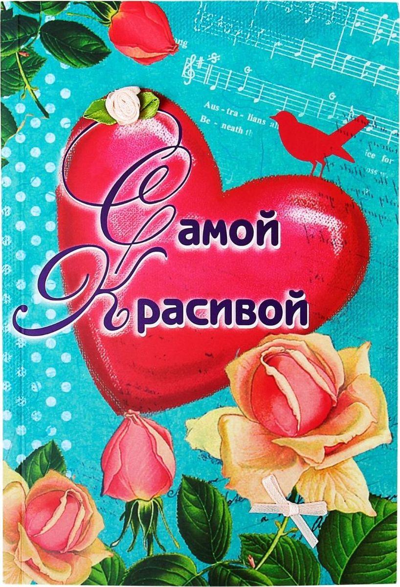 Днем, открытка самой красивой девушку