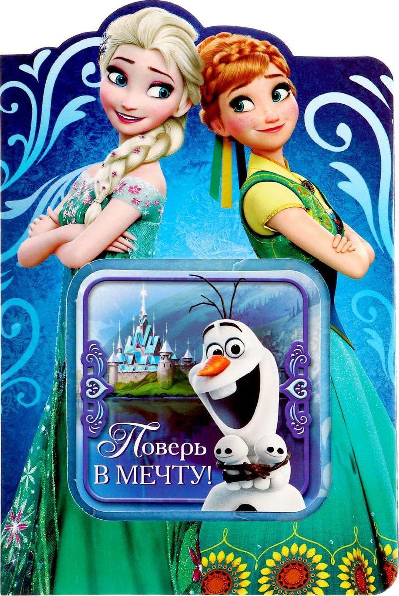 Disney Блокнот Холодное сердце Поверь в мечту 20 листов1338698Писать заметки веселей с Disney! Блокнот в открытке Поверь в мечту, Холодное сердце, 20 листов — прекрасный подарок для малышей. Любимые герои мультфильмов, нарисованные на открытке и блокнотике, сделают день юного владельца чуточку лучше. Ведь так здорово писать заметки, разглядывая очаровательные картинки! Блокнот 7 х 7 см надежно сохранит список важных дел или контактов, а открытка с личным пожеланием и добрыми словами будет спустя годы радовать подросшего малыша.