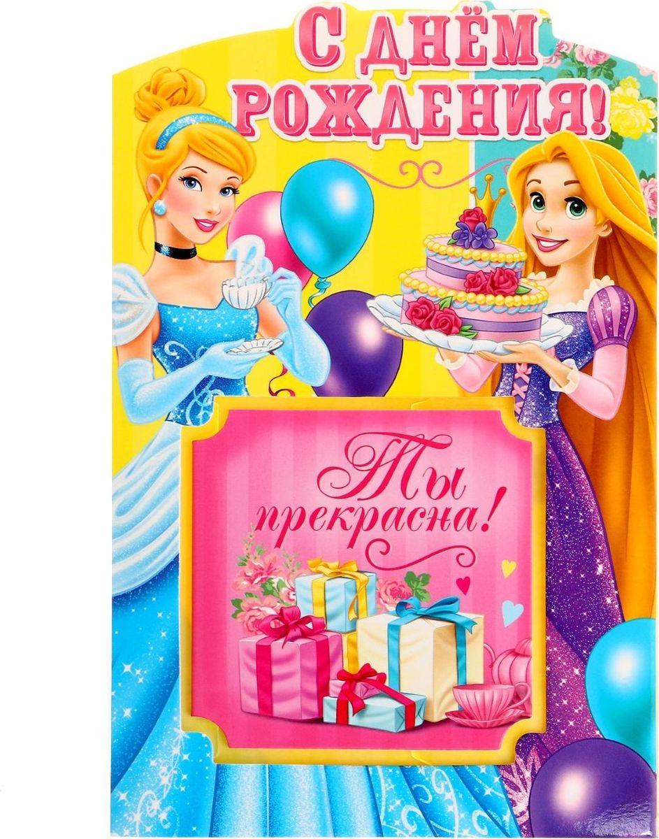 Disney Блокнот Принцессы С Днем рождения 20 листов72523WDПисать заметки веселей с Disney! Блокнот в открытке С Днем рождения!, Принцессы, 20 листов — прекрасный подарок для малышей. Любимые герои мультфильмов, нарисованные на открытке и блокнотике, сделают день юного владельца чуточку лучше. Ведь так здорово писать заметки, разглядывая очаровательные картинки! Блокнот 7 х 7 см надежно сохранит список важных дел или контактов, а открытка с личным пожеланием и добрыми словами будет спустя годы радовать подросшего малыша.