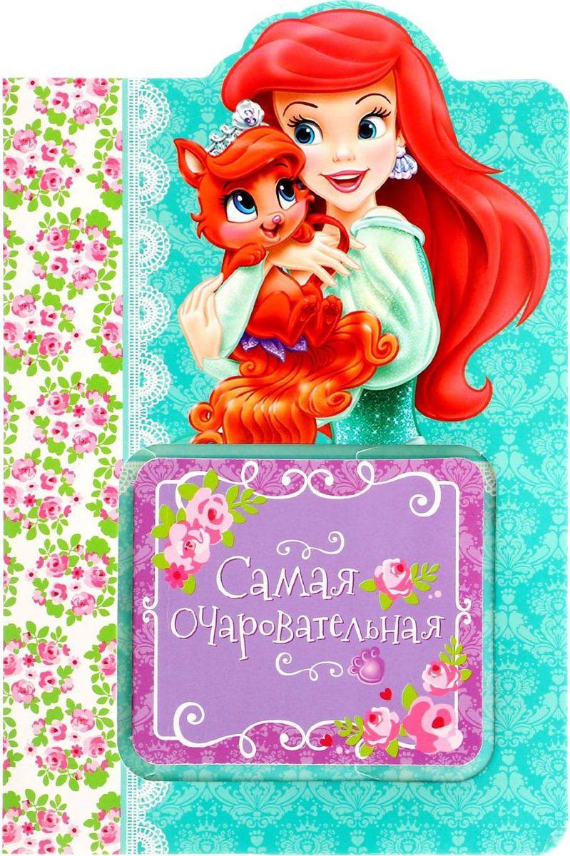Disney Блокнот Королевские питомцы Самая очаровательная 20 листов72523WDПисать заметки веселей с Disney! Блокнот в открытке Самая очаровательная, Королевские питомцы, 20 листов — прекрасный подарок для малышей. Любимые герои мультфильмов, нарисованные на открытке и блокнотике, сделают день юного владельца чуточку лучше. Ведь так здорово писать заметки, разглядывая очаровательные картинки! Блокнот 7 х 7 см надежно сохранит список важных дел или контактов, а открытка с личным пожеланием и добрыми словами будет спустя годы радовать подросшего малыша.