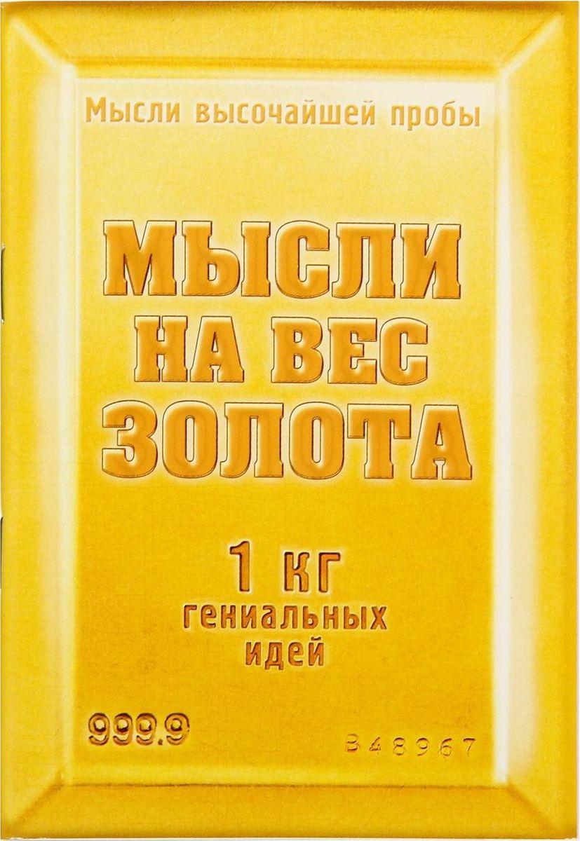 Блокнот Мысли на вес золота 32 листа
