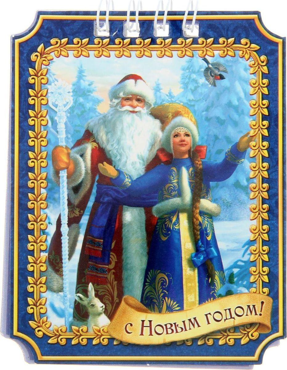 Блокнот Дед Мороз и Снегурочка 20 листов