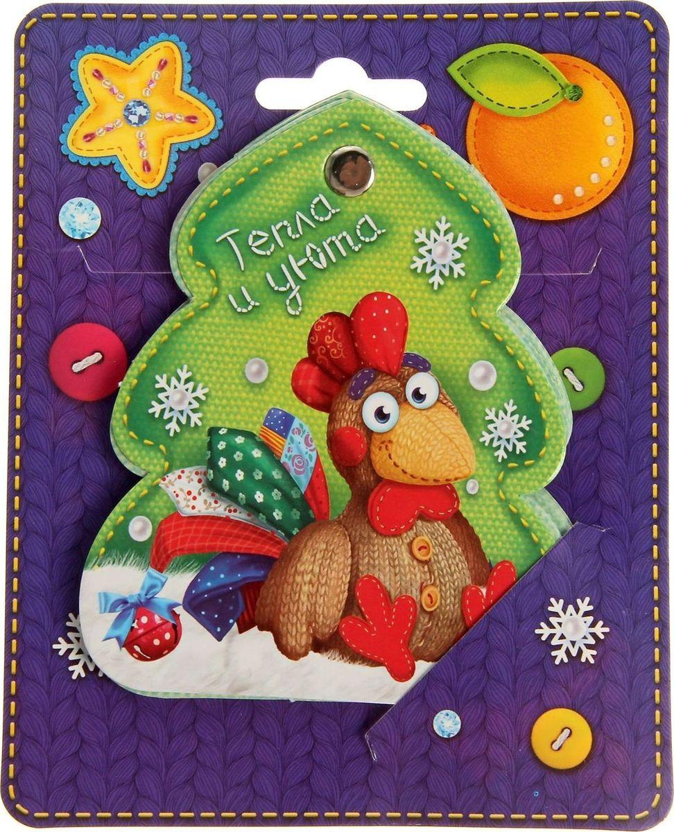 Блокнот Тепла и уюта 40 листов1894110Счастья в Новом году! Хотите преподнести красивый, полезный и в то же время недорогой подарок? Фигурный блокнот — то, что нужно! Оригинальная обложка и стильное крепление на люверс понравится как взрослым, так и детям. Такой аксессуар будет долго радовать владельца и напоминать о чудесном празднике.