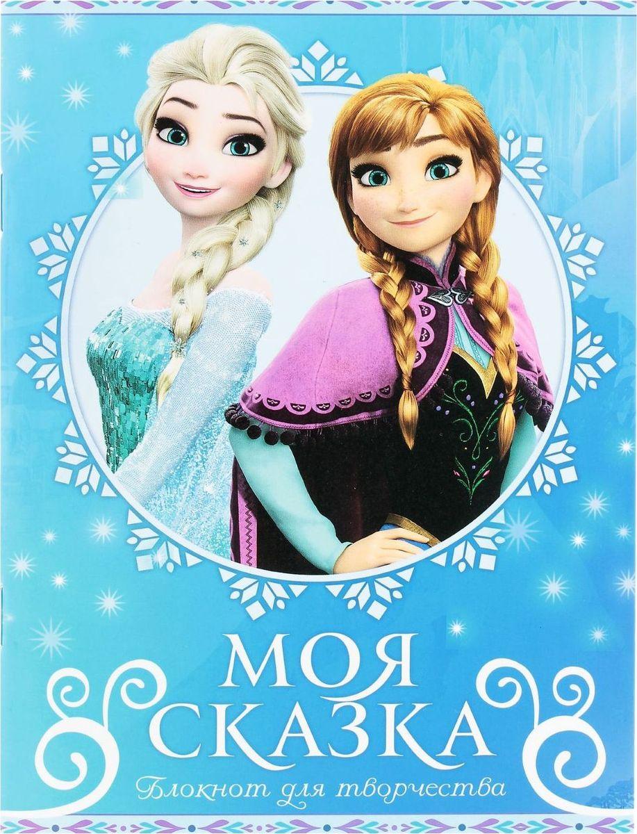 Disney Блокнот-раскраска Холодное сердце Моя сказка 12 листов0911241Мы категорически рекомендуем совмещать приятное… с приятным! Планировать свой день и делать заметки в ярких записных книжках Disney — сплошное удовольствие! Блокнот-раскраска А5 Моя сказка, Холодное сердце, 12 листов не только поможет вам в делах, но и позволит окунуться в мир творчества. Изделие изготовлено из бумаги отличного качества и имеет индивидуальную упаковку.