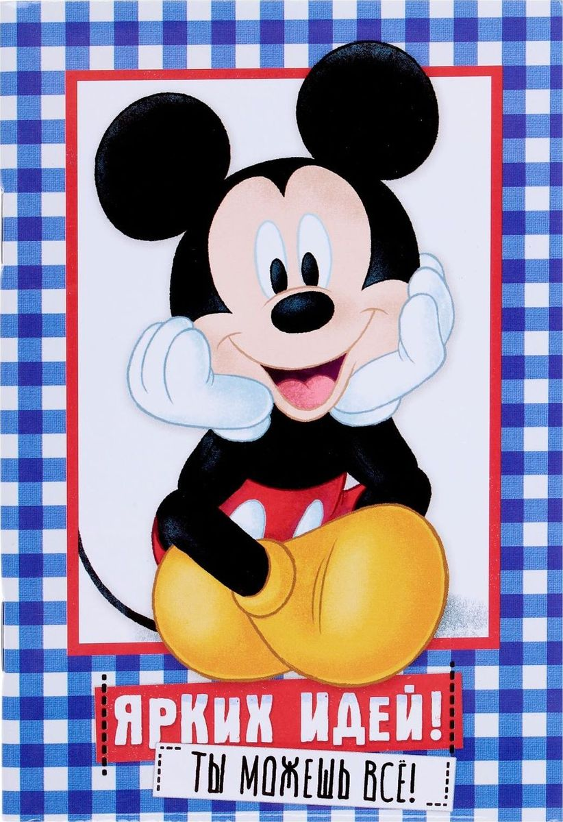 Disney Блокнот Микки Маус Ярких идей 32 листа72523WDЭтот очаровательный блокнот подойдет большим и маленьким поклонникам мультфильмов Disney! На небольших листочках ребенок будет делать важные заметки и строчить записки своим одноклассникам, а взрослый записывать даты встреч, телефоны или список покупок. Форзацы блокнота дополнены стильным рисунком с известными персонажами, а на первой страничке есть специальное поле для имени владельца. Соберите всю коллекцию подарочной канцелярии от Disney!