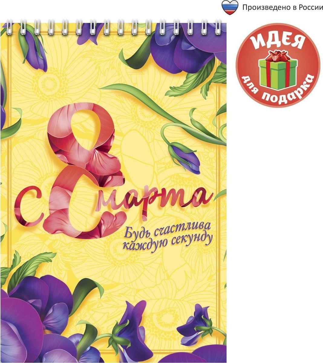 Блокнот С 8 марта 40 листов блокнот хороший день начинается с малого а5