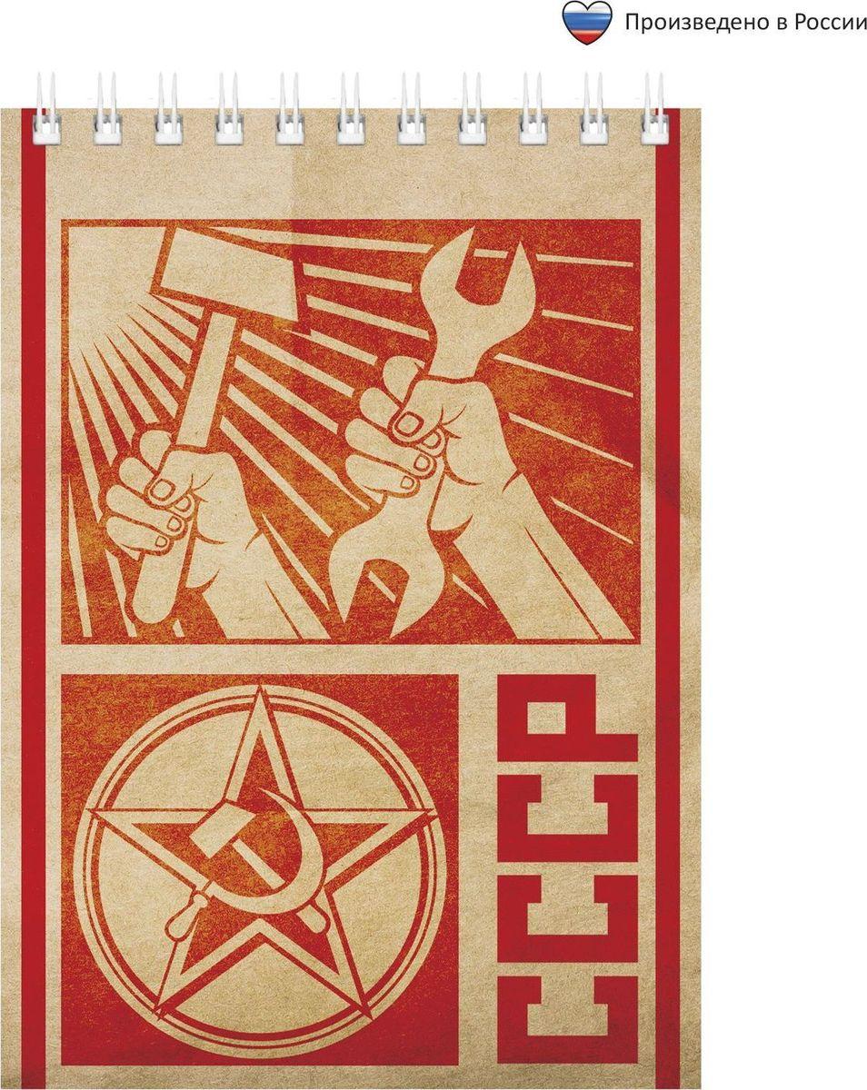 Блокнот СССР 40 листов72523WDБлокнот считается одной из самых необходимых вещей в обиходе взрослого человека.Согласитесь, намного удобнее хранить все записи в одном месте, чем на отдельных листочках, которые то и дело теряются. Компактный блокнот формата А6 СССР содержит 40 листов на спирали.Блокнот прекрасно подойдет для записи повседневных дел, важных событий и различных мыслей.