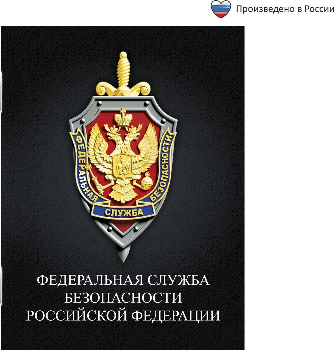 Блокнот ФСБ 32 листа