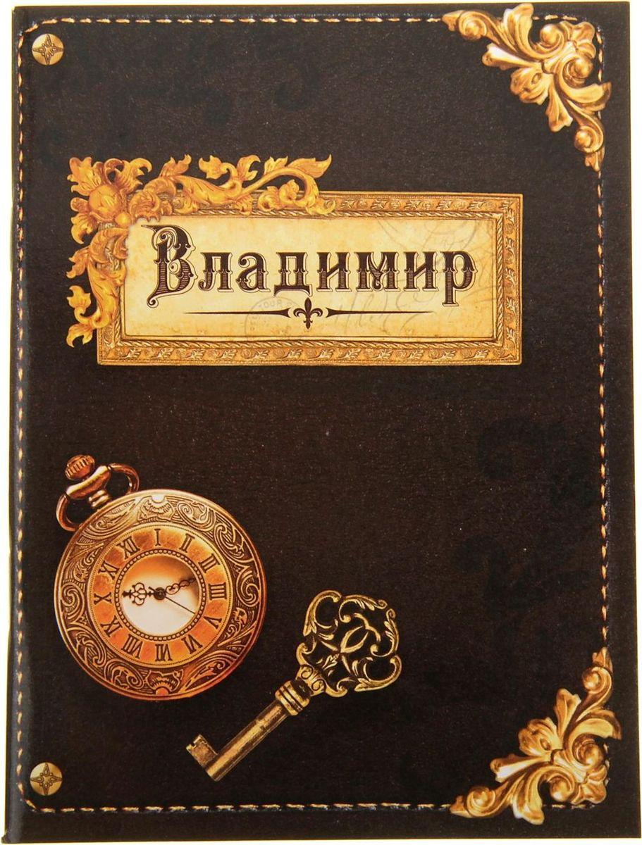 Блокнот Владимир 32 листа в линейку