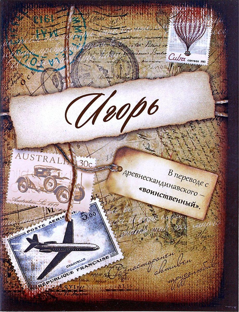 Блокнот Игорь 32 листа