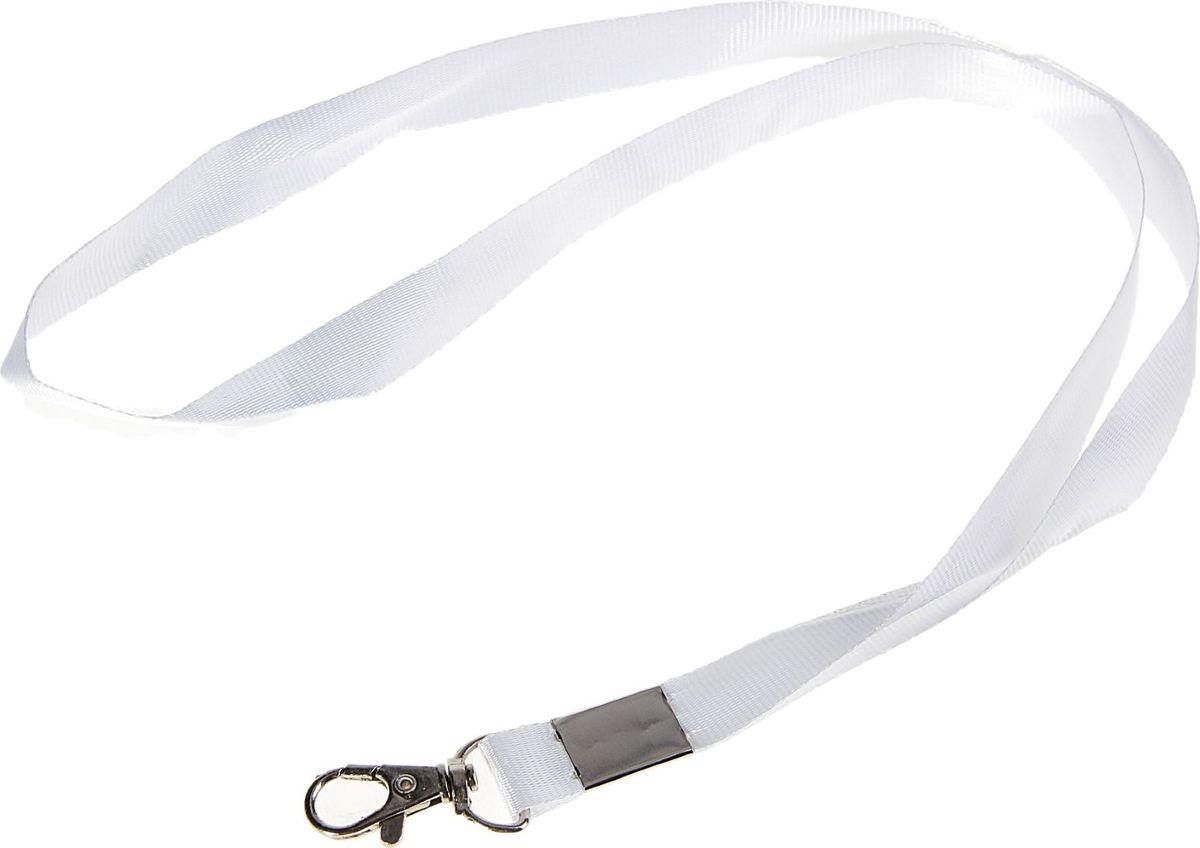 Calligrata Лента для бейджа с карабином цвет белый167147Лента используется для удобного ношения бейджа.Она изготовлена из текстиля. Лента Calligrata может быть использована в качестве элемента корпоративного стиля, особенно в сочетании с бейджем такого же цвета. Лента имеет металлический карабин, подходящий для бейджей всех типов, имеющих отверстие для крепления.