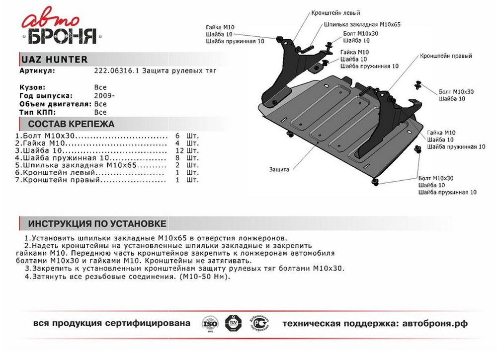 Защита рулевых тяг Автоброня, для UAZ Hunter V-все, (2009-)1004900000360Технологически совершенный продукт за невысокую стоимость.Защита разработана с учетом особенностей днища автомобиля, что позволяет сохранить дорожный просвет с минимальным изменением.Защита устанавливается в штатные места кузова автомобиля. Глубокий штамп обеспечивает до двух раз больше жесткости в сравнении с обычной защитой той же толщины. Проштампованные ребра жесткости препятствуют деформации защиты при ударах.Тепловой зазор и вентиляционные отверстия обеспечивают сохранение температурного режима двигателя в норме. Скрытый крепеж предотвращает срыв крепежных элементов при наезде на препятствие.Шумопоглощающие резиновые элементы обеспечивают комфортную езду без вибраций и скрежета металла, а съемные лючки для слива масла и замены фильтра - экономию средств и время.Конструкция изделия не влияет на пассивную безопасность автомобиля (при ударе защита не воздействует на деформационные зоны кузова). Со штатным крепежом. В комплекте инструкция по установке.Толщина стали: 2 мм.Уважаемые клиенты!Обращаем ваше внимание, что элемент защиты имеет форму, соответствующую модели данного автомобиля. Фото служит для визуального восприятия товара и может отличаться от фактического.