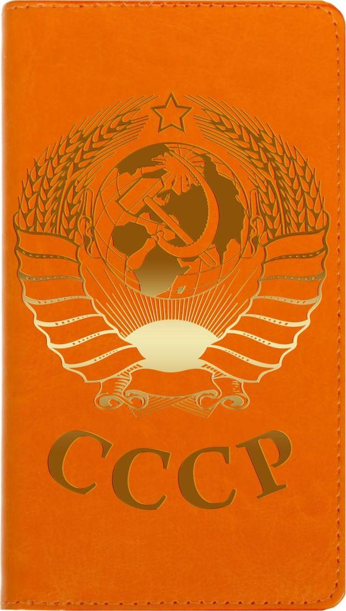 Записная книжка СССР 60 листов131142Записная книжка на гребне СССР экокожа, 60 листов — это компактное и практичное полиграфическое изделие, предназначенное для заметок. Такой аксессуар прекрасно подойдёт для планирования времени! Преимущества: яркая цветная обложка из экокожи с тиснениемсменный бумажный блок разлинованный блок на гребне — 60 листов кармашки для визиток или записок. Данная записная книжка будет вашим незаменимым помощником каждый день. А также это хороший вариант для подарка коллеге.